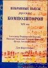 Бородин А.П. - Избранные пьесы русских композиторов, XIX век обложка книги