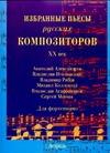 Александров А. - Избранные пьесы русских композиторов, XX век обложка книги