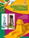 Жукова И.В. - Известные строения обложка книги
