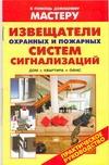 Извещатели охранных и пожарных систем обложка книги