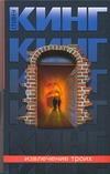 Кинг С. - Извлечение троих обложка книги