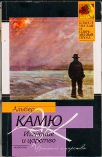 Изгнание и царство Камю А.