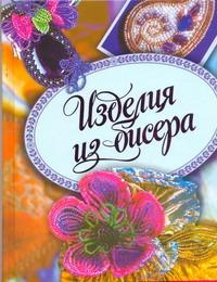 Полянская А.И. - Изделия из бисера обложка книги