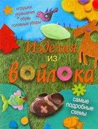 Бойко Е.А. - Изделия из войлока обложка книги