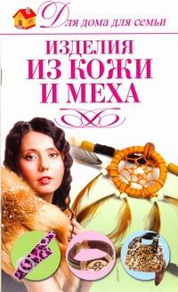 Изделия из кожи и меха Севостьянова Н.Н.
