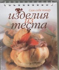 Ройтенберг И.Г. - Изделия из теста обложка книги