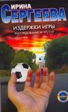 Сергеева И. - Издержки игры. Расследование №97/119' обложка книги