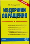 Хамидуллина Г.Р. - Издержки обращения обложка книги