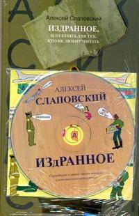Слаповский А.И. - Издранное, или Книга для тех, кто не любит читать+CD обложка книги