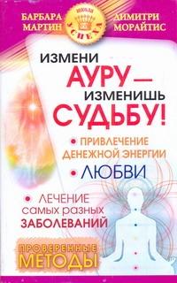 Мартин Барбара - Измени ауру - изменишь судьбу! обложка книги