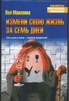 Маккенна П. - Измени свою жизнь за семь дней обложка книги
