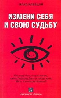 Клевцов В. - Измени себя и свою судьбу обложка книги