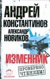 Константинов Андрей - Изменник обложка книги