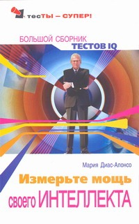 Диас-Алонсо Мария - Измерьте мощь своего интеллекта обложка книги