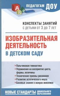 Бородкина Н.В. - Изобразительная деятельность в детском саду обложка книги