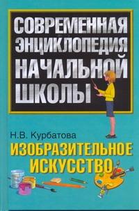 Курбатова Н.В. - Изобразительное искусство обложка книги