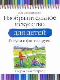 Сокольникова Н.М. - Изобразительное искусство для детей обложка книги
