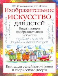 Изобразительное искусство для детей. Виды и жанры изобразительного искусства Сокольникова Н.М.