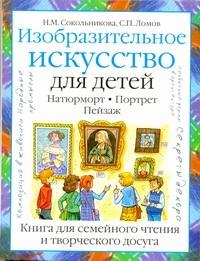 Сокольникова Н.М. - Изобразительное искусство для детей. Натюрморт. Портрет. Пейзаж обложка книги