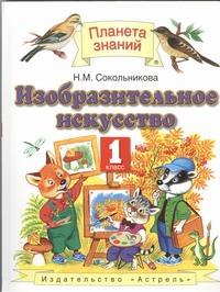 Сокольникова Н.М. - Изобразительное искусство. 1 класс обложка книги