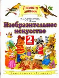 Сокольникова Н.М. - Изобразительное искусство. 2 класс. Учебник обложка книги