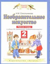 Сокольникова Н.М. - Изобразительное искусство. 2 класс. Рабочая тетрадь обложка книги