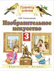 Сокольникова Н.М. - Изобразительное искусство. 3 класс. Учебник обложка книги