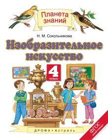 Сокольникова Н.М. - Изобразительное искусство. 4 класс. Учебник обложка книги