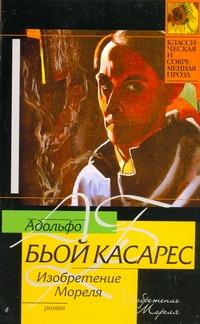Бьой К.А. - Изобретение Мореля обложка книги