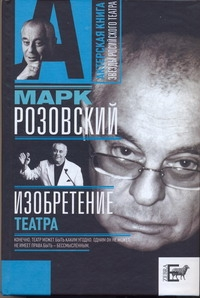 Розовский М.Г. - Изобретение театра обложка книги