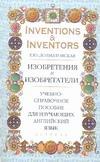 Изобретения и изобретатели