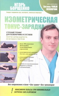 Борщенко И.А. - Изометрическая тонус-зарядка. Утренний тренинг для позвоночника и суставов обложка книги