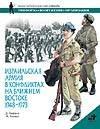 Лаффин Д. - Израильская армия в конфликтах на Ближнем Востоке, 1948 - 1973 обложка книги