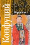 Изречения Конфуций