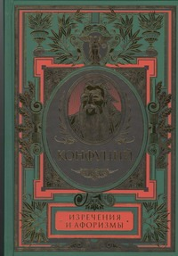 Конфуций - Изречения и афоризмы обложка книги