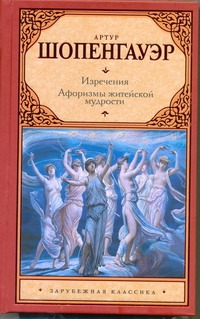 Изречения. Афоризмы житейской мудрости Шопенгауэр А.