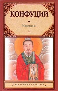 Конфуций - Изречения. Книга песен и гимнов обложка книги