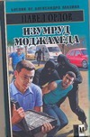 Орлов Павел - Изумруд моджахеда обложка книги