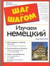 Мюллер Э. - Изучаем немецкий обложка книги