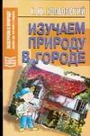 Колбовский Е.Ю. - Изучаем природу в городе' обложка книги