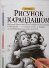 Фрэнкс Д. - Изучаем рисунок карандашом обложка книги