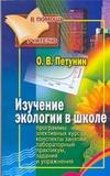 Петунин О.В. - Изучение экологии в школе' обложка книги