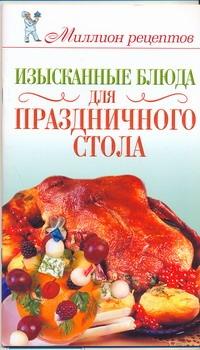 Бойко Е.А. - Изысканные блюда для праздничного стола обложка книги