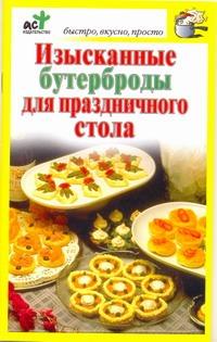 Изысканные бутерброды для праздничного стола обложка книги