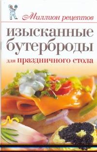 Изысканные бутерброды для праздничного стола Бойко Е.А.