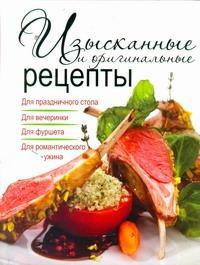 Бойко Е.А. - Изысканные и оригинальные рецепты обложка книги