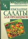 Изысканные салаты для праздников обложка книги