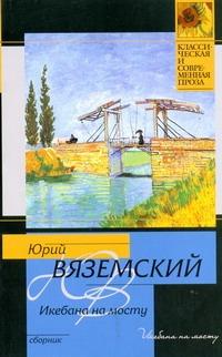 Вяземский Ю.П. - Икебана на мосту обложка книги