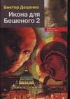 Доценко В.Н. - Икона для Бешеного обложка книги