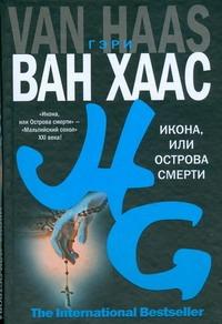 Ван Хаас Гэри - Икона, или Острова смерти обложка книги